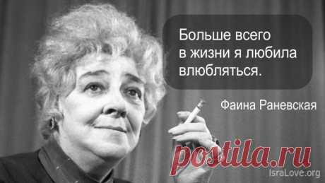 Непревзойденные афоризмы Фаины Раневской