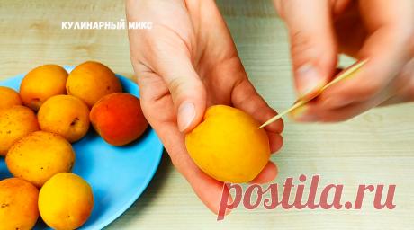 Как я за секунды удаляю косточку из абрикоса и фрукт остаётся целым (узнала новенький способ) | Кулинарный Микс | Яндекс Дзен