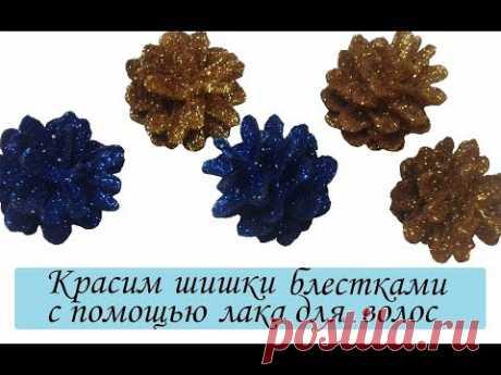 ✨ КРАСИМ ШИШКИ БЛЁСТКАМИ ✨ Декорирование шишек ✨Как покрасить шишки✨ How to paint pinecones sequins