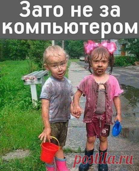 Вот оно Настоящее детство без интернета!)