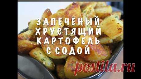 ингредиенты ❤️ 2кг. картофеля 0,5 чайной ложечки соды соль по вкусу или 2 ложки чеснок 3 или 4 зубчика перец по вкусу 5-8 ложек оливкового масла рецепт ❤️ по...