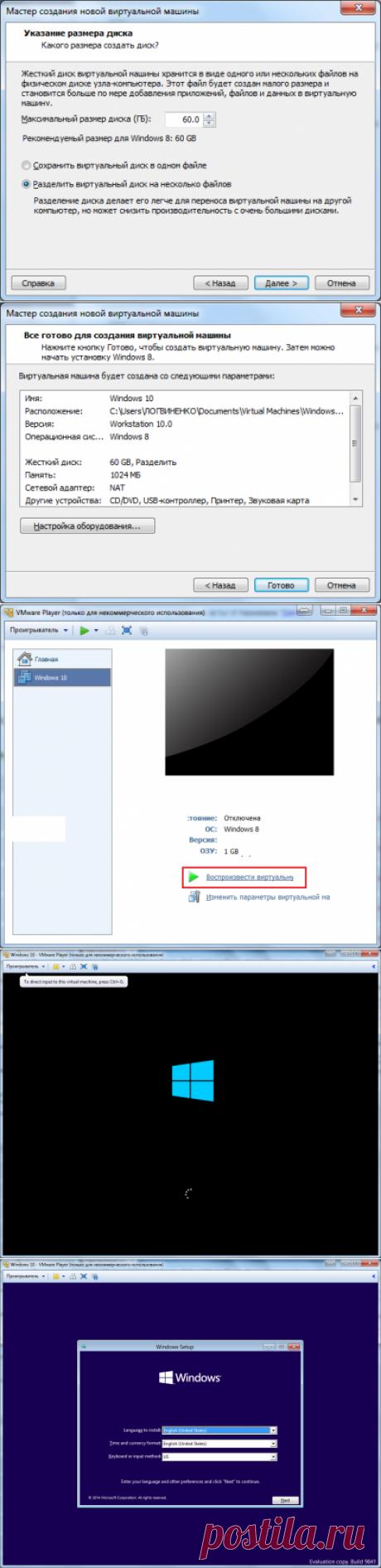 [инструкция по установке] Как установить Windows 10 Technical Preview RUS на VMware Player - Windows 10 - Форум системных администраторов