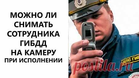 """Можно ли снимать инспектора ГИБДД на видео? (ВИДЕО) — Информационное Агентство """"365 дней"""""""