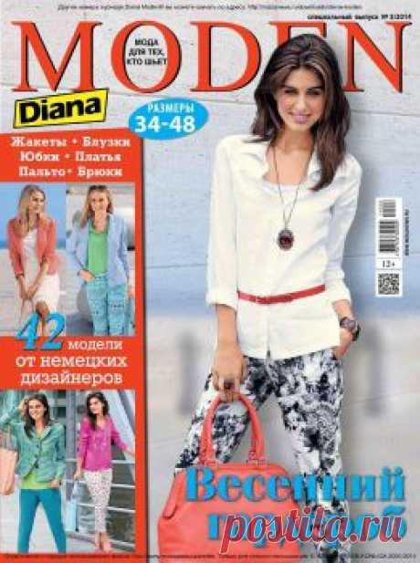 Diana Moden №3 + выкройки (апрель 2014).
