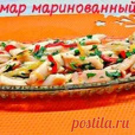 Маринованные кальмары - кулинарный рецепт
