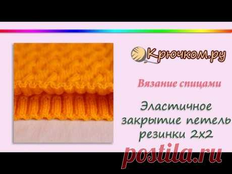 El cierre elástico de los nudos de la goma 2х2 (Knitting for beginners. Basic.)