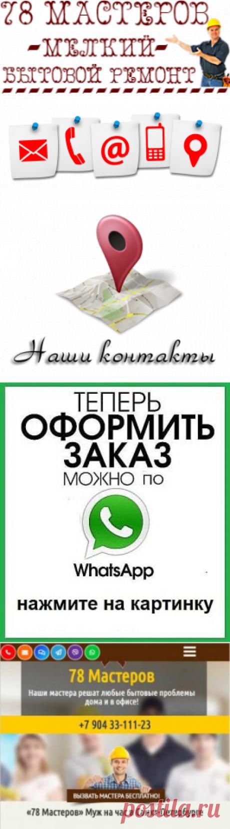 Контакты | 78 Мастеров | Мелкий ремонт СПб | Муж на час СПб