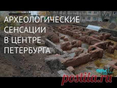Новые археологические находки в центре Петербурга