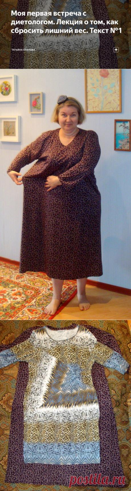 Моя первая встреча с диетологом. Лекция о том, как сбросить лишний вес. Текст №1 | Татьяна Уланова | Яндекс Дзен