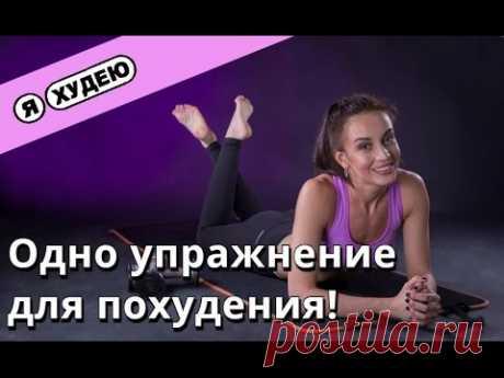 Как похудеть с помощью одного упражнения II Я худею с Екатериной Кононовой - YouTube