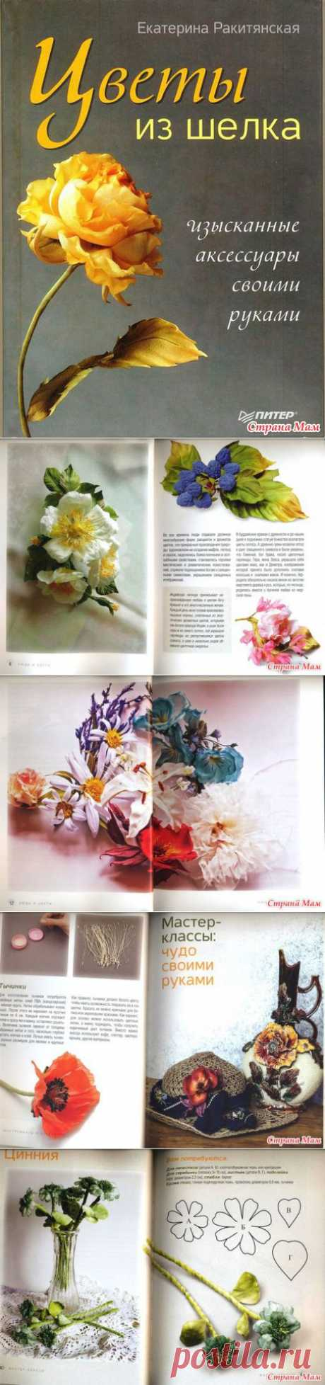 """Цветы из шелка (книга): Дневник группы """"Цветы из ткани"""" - Страна Мам"""