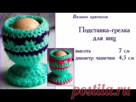 Вязано крючком: подставка-грелка для яиц