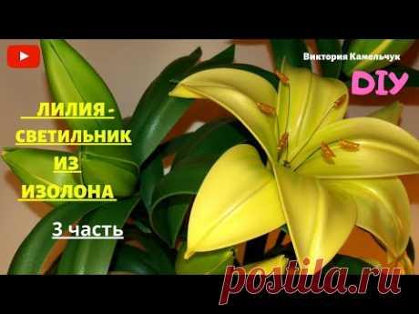 ЛИЛИЯ - СВЕТИЛЬНИК  ИЗ ИЗОЛОНА / 3 часть / Высота 1 м, 3 цветка с электрикой, 11 бутонов.