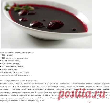 Вишневый соус - рецепт для мясных блюд