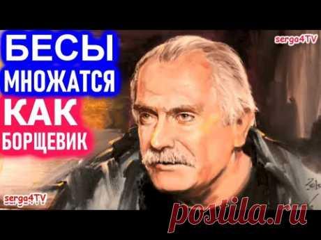 Михалков Бесогон выворачивает русофобов