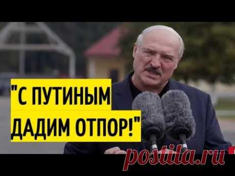 """""""Изолировать НЕ ПОЛУЧИТСЯ!"""" Лукашенко сделал СРОЧНОЕ заявление о России!"""