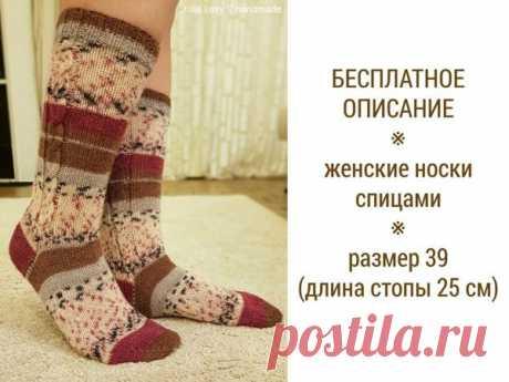 Мастер-класс смотреть онлайн: Вяжем женские носки спицами из носочной пряжи   Журнал Ярмарки Мастеров