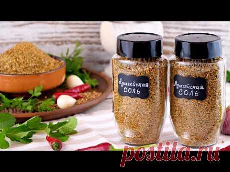 🧂Вместо обычной соли - ароматная универсальная приправа Адыгейская соль! Натуральный усилитель вкуса