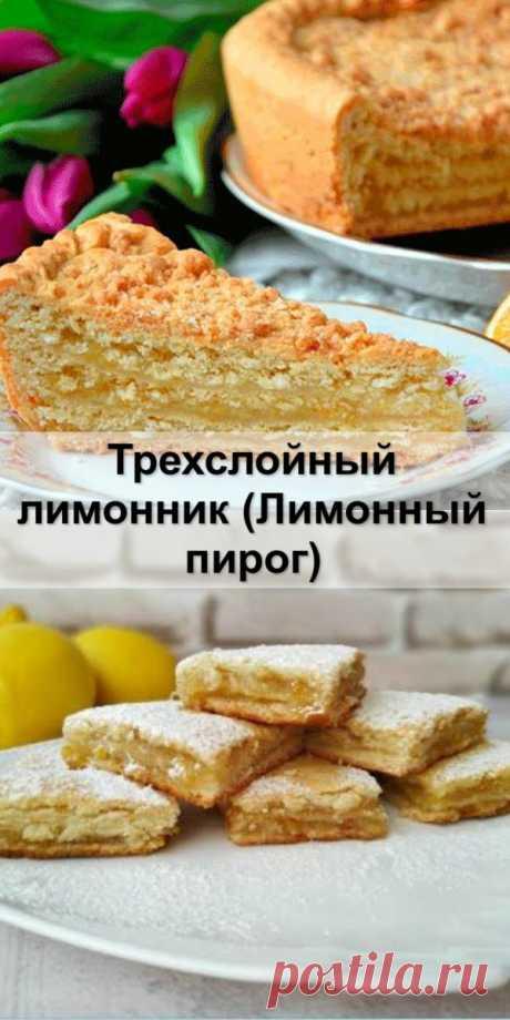 Трехслойный лимонник (Лимонный пирог) - Женский сайт Сегодня я готовлю лимонник. Этот рецепт лимонного пирога – лучший выбор для...