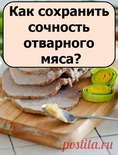 Как сохранить сочность отварного мяса?