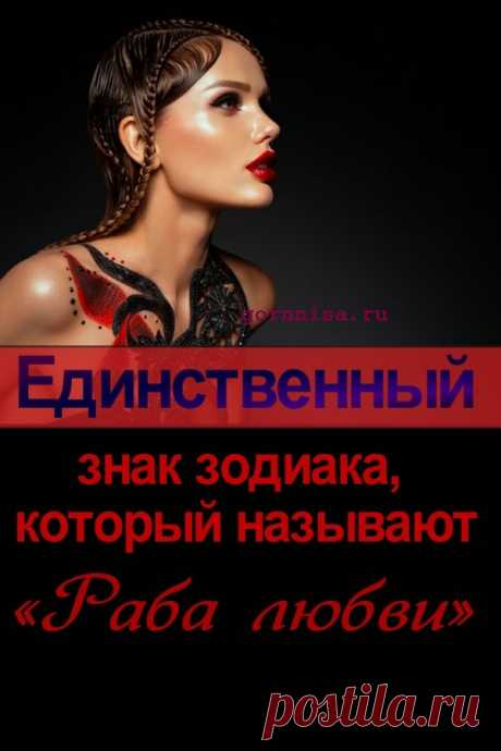 Единственный знак зодиака, который называют «Раба любви» | | ГОРНИЦА