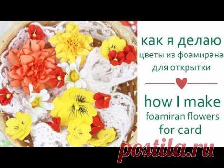Как я делаю цветы из фоамирана (бархатцы,ромашки,анютины глазки,мелкоцветы)/Скрап /ЗАКУЛИСЬЕ 36.1