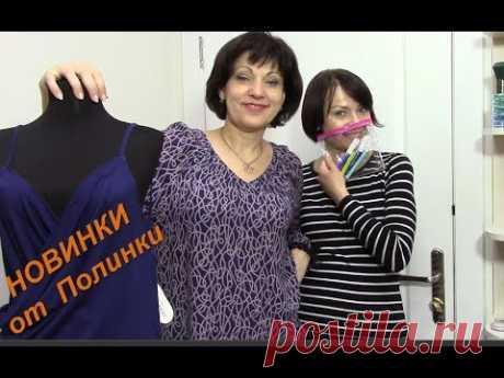 Карасук Привозочка 86 Мужчинам не смотреть! Новинки от Маринки и Полинки 8 2019