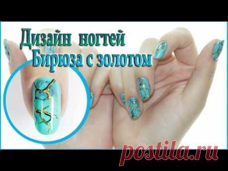 Дизайн ногтей по мокрому гель-лаку . Бирюза с золотом . Эффект натуральных камней на ногтях.