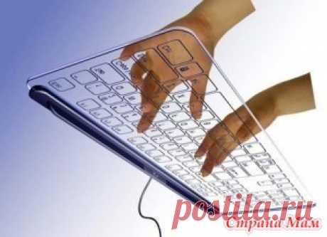 101 комбинация на клавиатуре, которая может облегчить Вашу жизнь. - Страна Мам