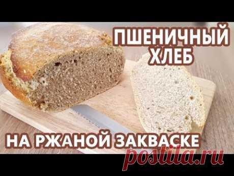Просто ВКУСНО!!! Белый хлеб на ржаной закваске! Пшеничный домашний хлеб без дрожжей!