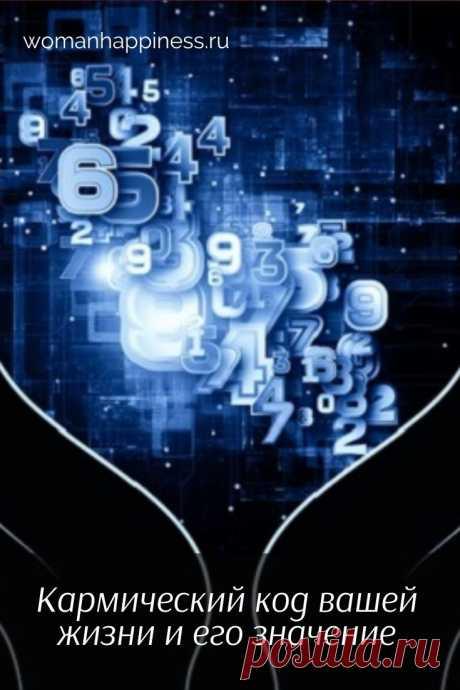 Кармический код вашей жизни и его значение  Нумерологи утверждают, что карму, а значит, и судьбу человека можно высчитать с помощью самых обычных чисел. Это и будет кармический код вашей жизни.  Сделать это очень просто — последовательно сложите все цифры своей даты рождения.  Например