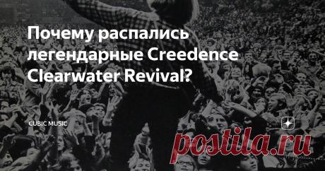 Почему распались легендарные Creedence Clearwater Revival? 16 октября 1972 года распалась американская рок-группа Creedence Clearwater Revival. Коллектив просуществовал всего пять лет, но за это время успел записать 7 полноформатных альбомов и 14 раз попасть в хит-парад Billboard Hot 100. Что привело к распаду настолько успешной группы? Музыкальная карьера участников Creedence Clearwater Revival началась задолго до создания группы. Еще в школе будущий