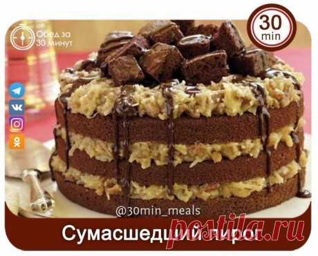 "Cумасшедший пирог ""Crazy Cake"""