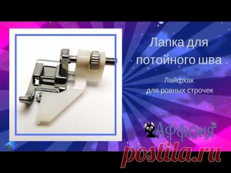 Лапка для потайного шва - лайфхак для ровных строчек