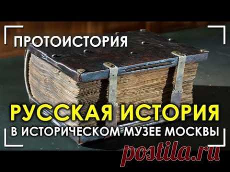Русская история в историческом музее Москвы / Протоистория