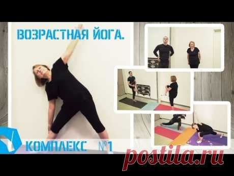 El yoga para de edad avanzada. El complejo de los ejercicios №1