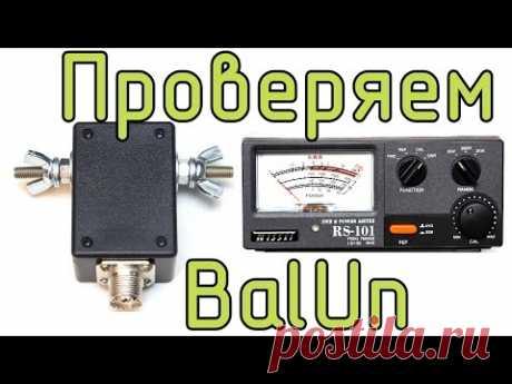 Проверяю самодельный Balun КСВ-метром. Работа измерителя КСВ Nissei RS-101.
