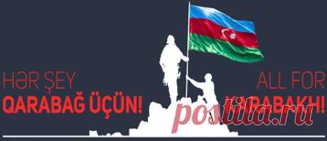 - Карабах – Азербайджан