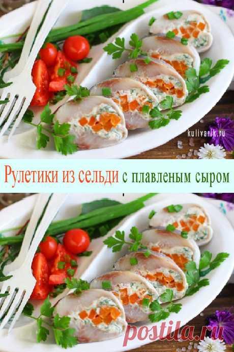 Рулетики из сельди с плавленым сыром - Кулинария