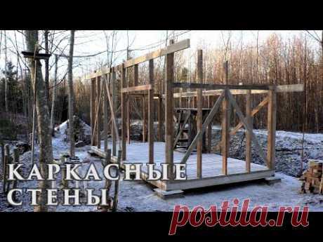 Сборка Каркасных Стен | Сарай - Мастерская