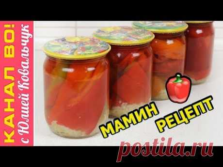Paprika with Garlic for the Winter, the Mother's Recipe | Pepper with Garlic