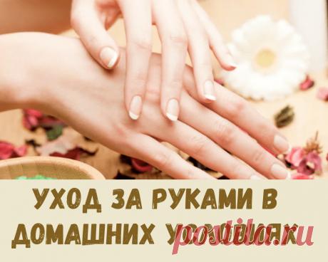 Советы по уходу за руками в домашних условиях.