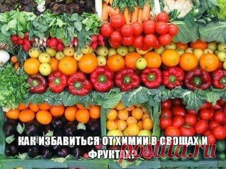 Как избавиться от химии в овощах и фруктах!!!