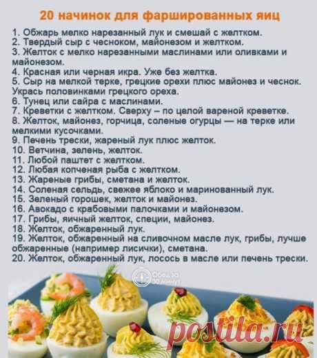20 начинок для фаршированных яиц