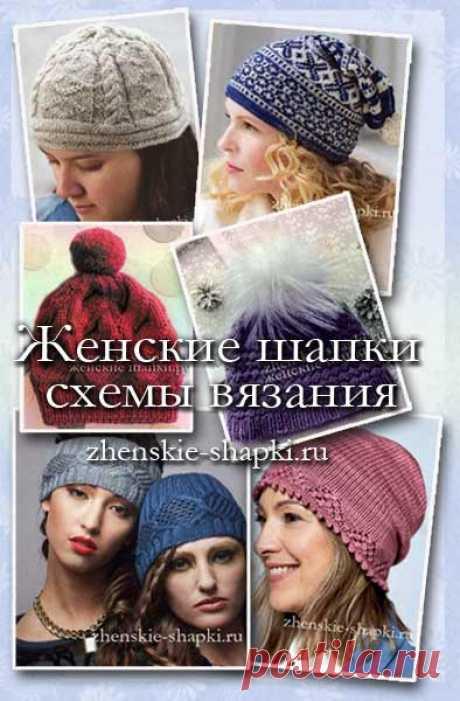 Модные модели женских шапок 2018 с описанием и схемами