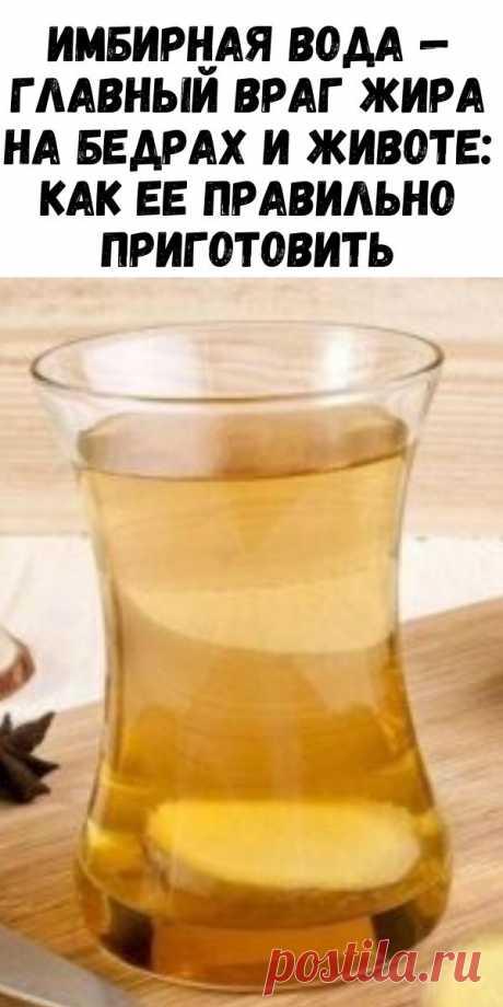 Имбирная вода — главный враг жира на бедрах и животе: как ее правильно приготовить - Журнал для женщин