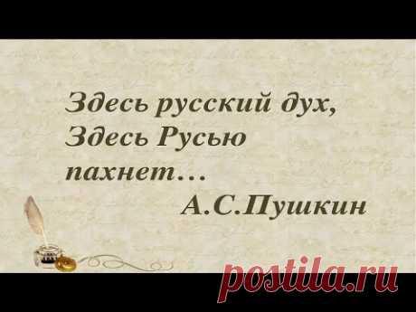 Русы (Русские) оглашают ПОВЕЧНЫЙ УКАЗ В (Веди)