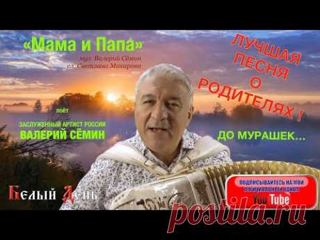 """ЛУЧШАЯ ПЕСНЯ О РОДИТЕЛЯХ! ДО МУРАШЕК! """"Мама и Папа"""", поёт Валерий Сёмин под баян"""