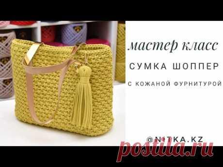 Видео МК Вязаная сумка Шоппер/ Crochet Shopper bag video tutorial