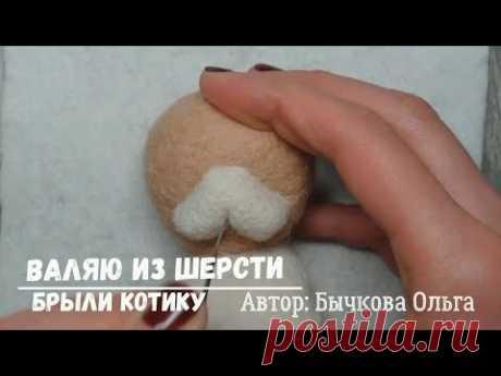МК по валянию брылей/подусников/Сухое валяние/Валяный котик
